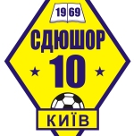 СДЮШОР - 10