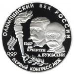 3.Монета России с Бутовским