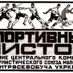 2.Газета Спортивный листок Харьков 1922