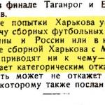 3.Спортивный листок 1922 г. №1 стр.3