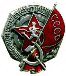 1.Значек ЗМС СССР
