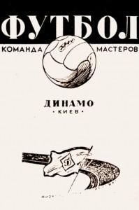 3.Брошюра ДКиев Фис-41 г