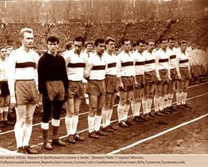3.Веригин в составе ДК в первом матче сезона 1963 г