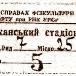 Квиток на матч 22 червня 1941 року в Києві