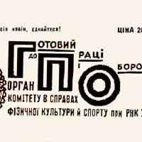 1.Газета ГПО 1937 г
