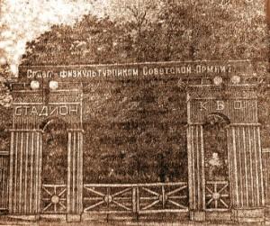 7.Вход на стадион КВО- 1948
