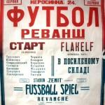 """Афіша до першого матчу  """"Старт"""" – """"Flakelf"""""""