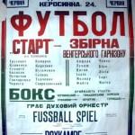 """Афіша до матчу """"Старт"""" –  збірна угорського гарнізону"""