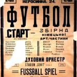 """Афіша до матчу """"Старт"""" - збірна   німецької артилерійської частини"""