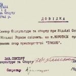 7.Справка Короткого по Тризубу 1941