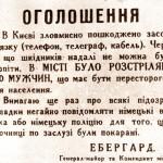 Оголошення про розстріли,  які розклеювалися по Києву