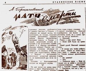 2.Борщаговский.Матч смерти-18.09.46 СП