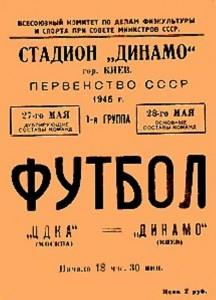 """Програмка матчу 1946 р. – """"Динамо"""" Київ – ЦБЧА Москва"""
