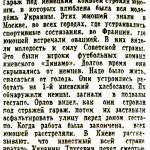"""Фрагмент статті з газети  """"Известия"""" за 16.11.1943 р."""