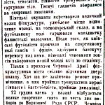 "Стаття з газети  ""Київська правда"" за 11.12.1943 р."