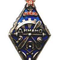 1.Зн.ВПСО Динамо-1-я эмбл