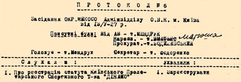4.Фрагмент протоколу МЕКОСО-текст