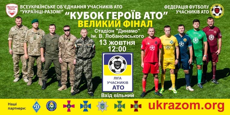 futbol_ukrainci_razom_6000x3000_4