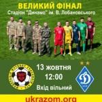 futbol_ukrainci_razom_1200x1800_превью