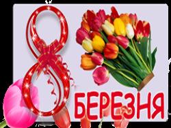 1457365306_8-bereznya-1