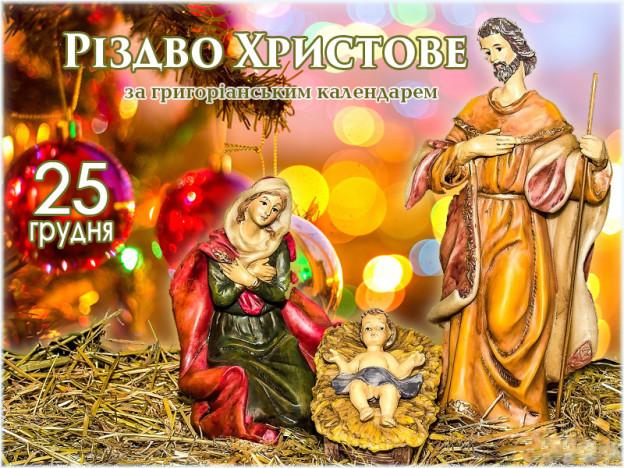 25-Katolytske-Rizdvo-Ukrayina