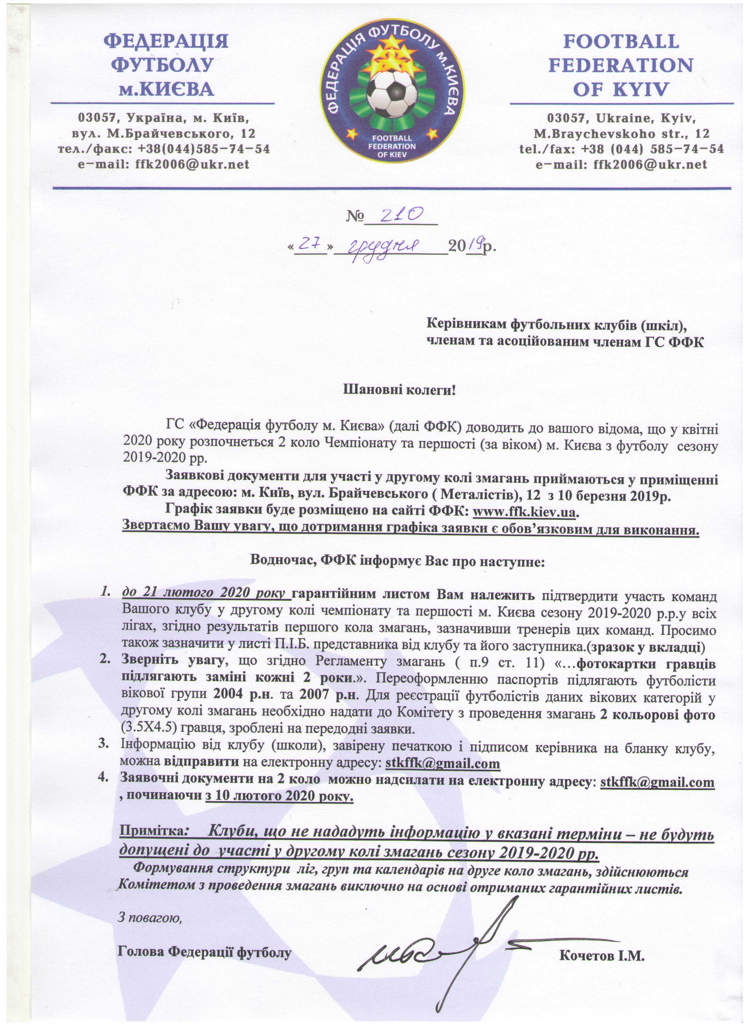 Керівнику футбольного клубу 2019-20 (2 коло) СТК