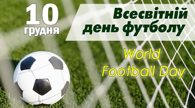 vsesvitnij-den-futbolu
