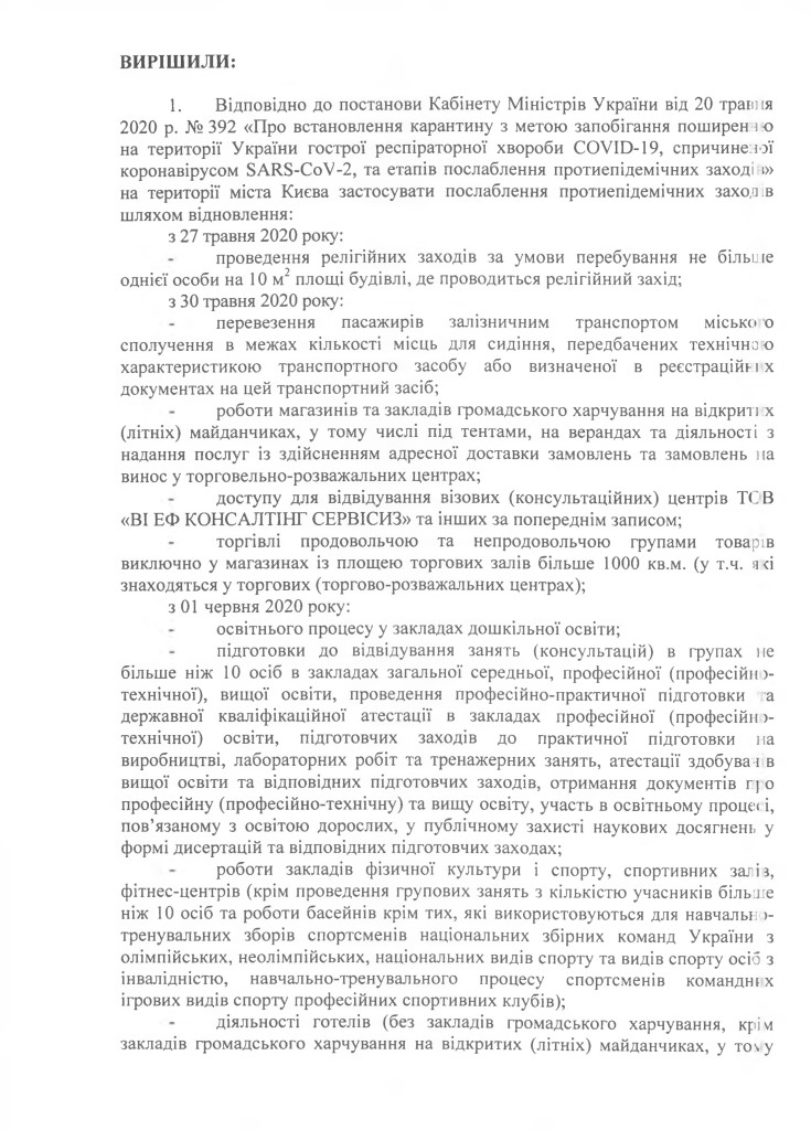 Протокол-32---послаблення-карантину-в-Києві-2