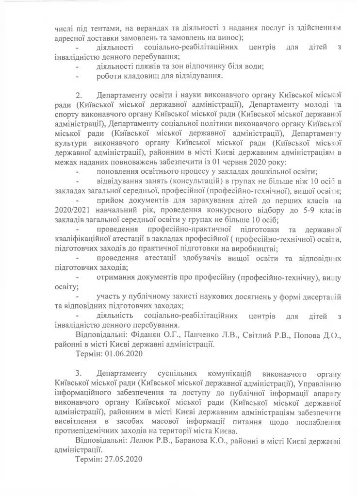 Протокол-32---послаблення-карантину-в-Києві-3
