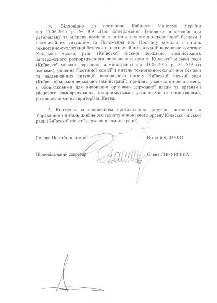 Протокол-32---послаблення-карантину-в-Києві-4
